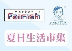 Market Fairish 麗港城「夏日生活節」